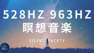 528 Hz》 963 Hz》Pineal Awakening 》Solfegio Frequency 》Cosmic Consciousness》 Meditation Music 35