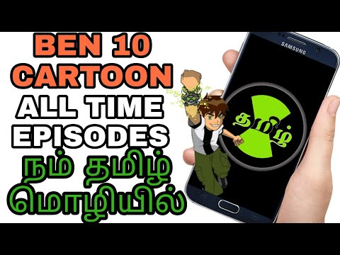 #ben10tamil #omgtamilan Ben 10 Tamil Cartoon Videos Application Click To Download @ OMG TAMILAN