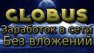 Пассивный заработок БЕЗ ВЛОЖЕНИЙ в проекте Глобус. Globus. Globus-inter.com