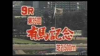 競馬1990年有馬記念オグリキャップ奇跡のラストラン実況:林洋右ラジオ日本