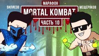 Марафон Mortal Kombat.  Mortal Kombat 9. Слишком много смертей