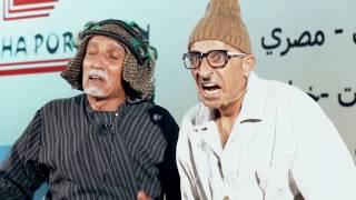 تحميل و مشاهدة غافل في رمضان مع الباشا للبورسلان MP3