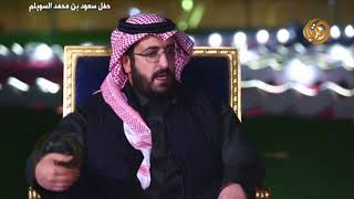 برومو حفل رجل الأعمال سعود بن محمد بن فهد السويلم