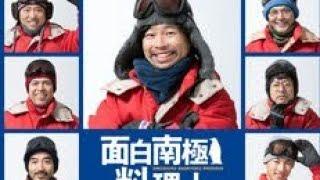 mqdefault - 内田理央がドラマ「面白南極料理人」に謎の美女役で出演「笑わずにいるのが大変」(コメントあり) - 映画ナタリー