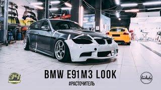 BMW E91 M3 Look - #РАСТОЧИТЕЛЬ - Часть 1 - Lowdaily.