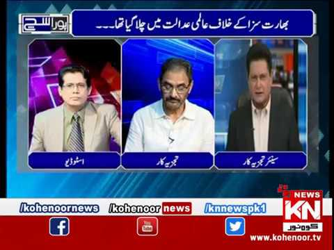 Pora Sach 16 July 2019 | Kohenoor News Pakistan