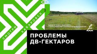 Гектарщики Хабаровского района