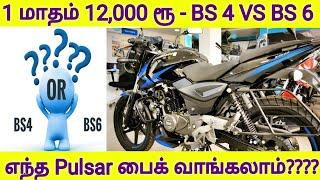 1 மாதத்தில் 12,000 ரூபாய் - Pulsar BS 4 VS PULSAR BS 6 - எந்த பைக்கை வாங்கலாம்?? Bajaj Pulsar
