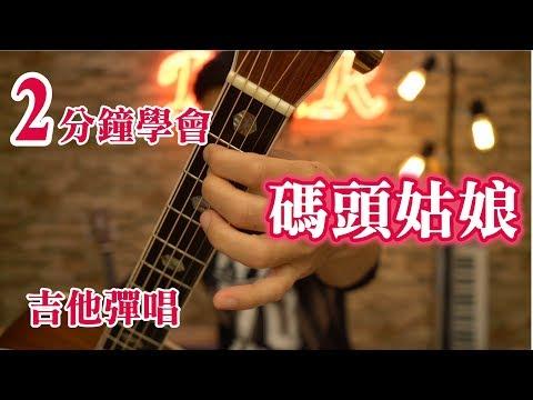 【2分鐘學會-碼頭姑娘吉他彈唱】