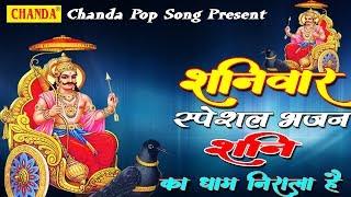 Super Saturday Special Bhajan    Most Popular Shanidev Bhajan