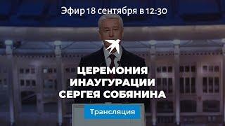 Церемония инаугурации Сергея Собянина: прямая онлайн-трансляция