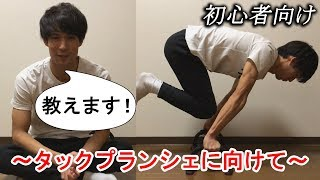 【初心者向け】タックプランシェに向けてトレーニング法教えます!