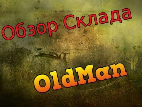 Обзор склада Oldmana [Warface]