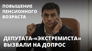Депутата Бондаренко вызвали на допрос за критику пенсионной реформы