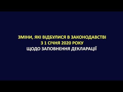 Зміни, які відбулися в законодавстві з 1 січня 2020 року, щодо заповнення декларації
