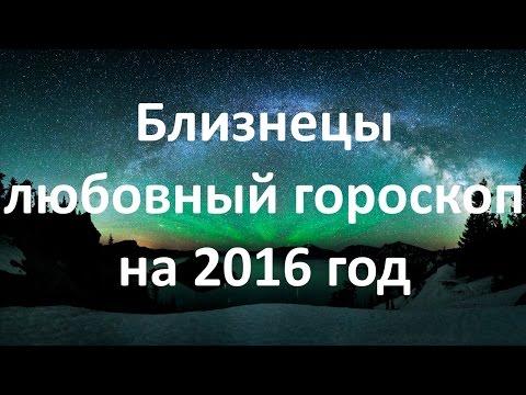 Гороскоп на 2016 год женщинам лев