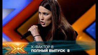 Х-фактор 8 (2017). Выпуск 8. Кастинг в Киеве (доп.кастинг)
