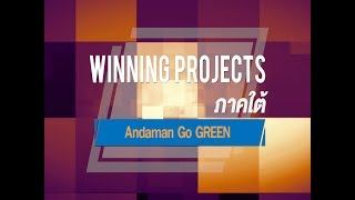 WINNING PROJECTS ภาคใต้ Andaman Go GREEN