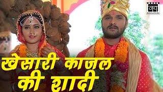 खेसारी काजल राघवानी ने रचाई शादी   Khesari Lal Yadav, Kajal Raghwani Marriage   Nav Bhojpuri