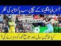 England Vs Australia || Big Match For Pakistan Chances || World Cup 2019