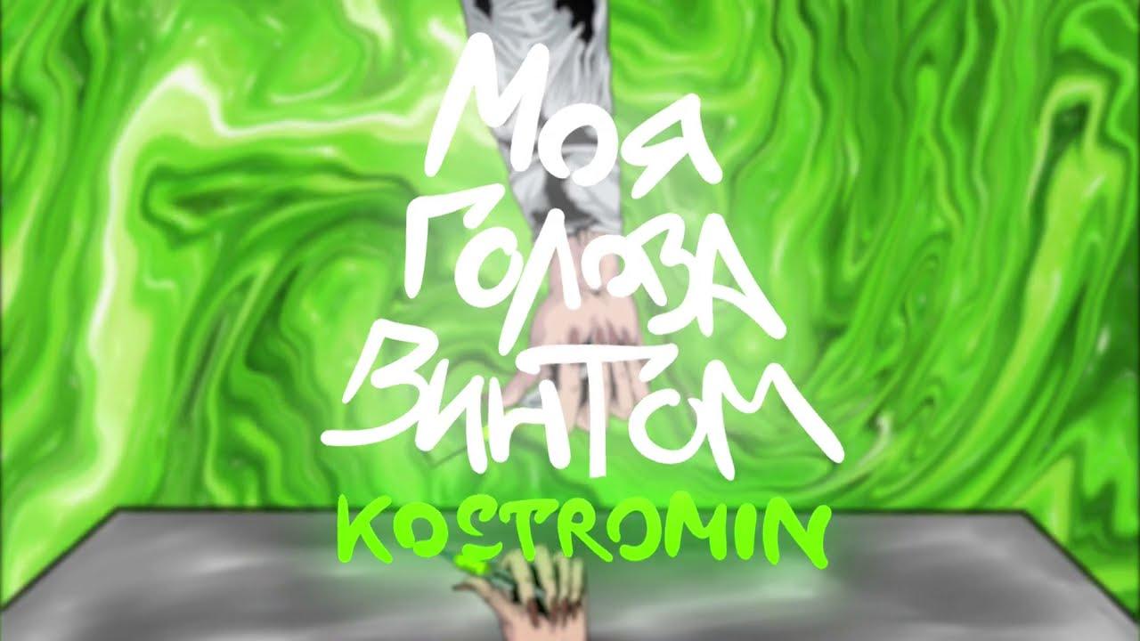Lirik Lagu Моя голова винтом (My Head Is a Screw) - Kostromin dan Terjemahan