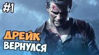 Uncharted 4 Прохождение на русском - ДРЕЙК ВЕРНУЛСЯ - Часть 1
