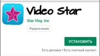 Video star на Андроид / Как сделать крутое слоумо на Андроид / слоумо на Андроид #6 / Видео стар.