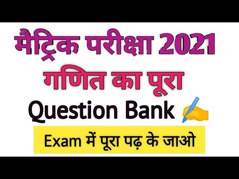 मैट्रिक परीक्षा 2021गणित का पूरा Question Bank यार आओ सभी✍️