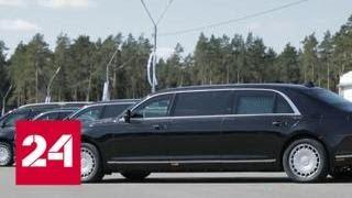 """Лимузин """"Кортеж"""": Путин прибыл на инаугурацию на автомобиле производства РФ - Россия 24"""