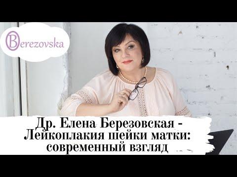Др. Елена Березовская - Лейкоплакия шейки матки: современный взгляд