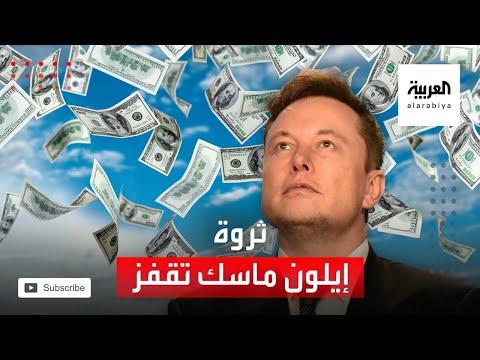 العرب اليوم - ثروة إيلون ماسك تقفز 15 مليار دولار في لحظات قصيرة