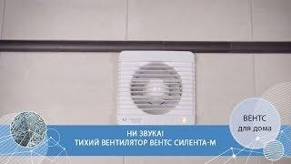 Вентс 100 Силента-МT