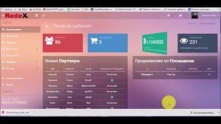 Как вывести деньги из RedeX