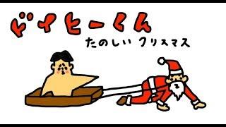 #14 破天荒小学生「ドイヒーくん」第14話・クリスマスとお正月