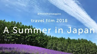 A Summer in Japan - 2018 travel film