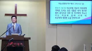 """요한복음 강해 (43) 하늘 생명의 떡? """"예수 그리스도"""" (2)"""