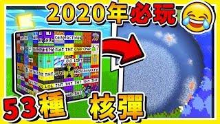 Minecraft 麥塊2020年NEW全新【53種TNT炸彈】😂!! 神一般破壞力【金正恩TNT】和【耶穌TNT】!! 全字幕