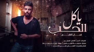 """غسان الشامي """"شميم"""" كل الحب   Ghassan Al Shami -Ya Kel Al HoB تحميل MP3"""