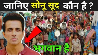 जानिए सोनू सूद कौन है ? | Who Is Sonu Sood | Sonu Sood News In Hindi - Download this Video in MP3, M4A, WEBM, MP4, 3GP