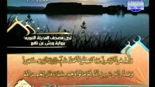 المصحف المرتل 26 للشيخ العيون الكوشي برواية ورش