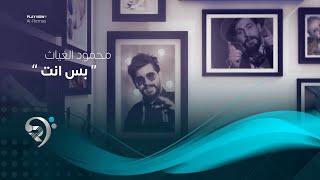 اغاني طرب MP3 Mahmod AlGayath - Am Al wafa   OFFICIAL AUDIO ( 2020 )   محمود الغياث - ام الوفه تحميل MP3