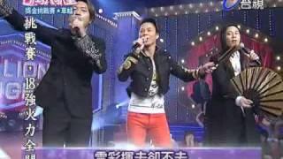 20101127 百萬大歌星 草蜢部份 1/3