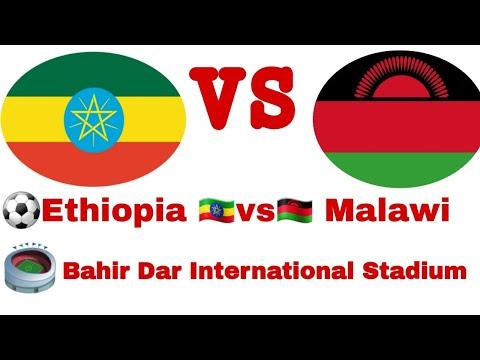 ቀጥታ  ⚽️ ኢትዮጵያ ከ ማላዊ የወዳጅነት ጨዋታ  ⚽️ Ethiopia 🇪🇹 vs🇲🇼 Malawi International Friendly Match