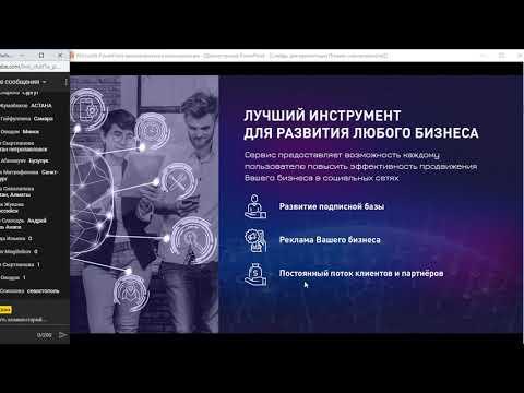 Презентация  Платформы BLOCKCHAIN partners PRO