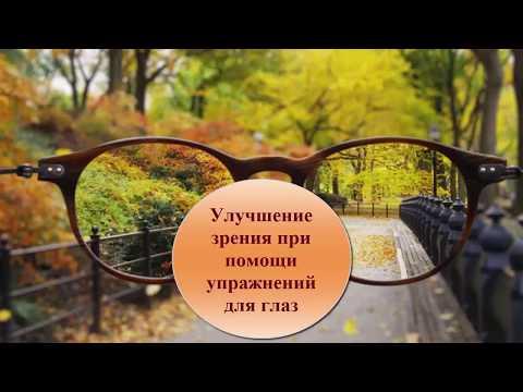 Восстановление зрения бесплатно операция