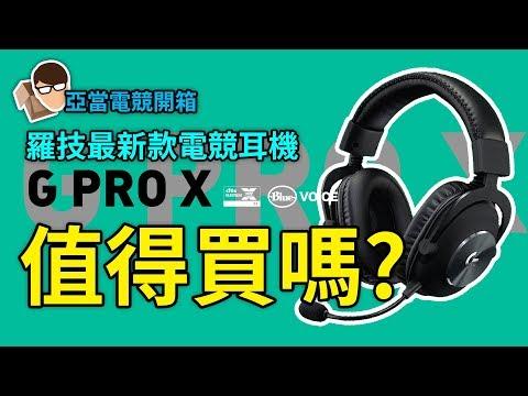 羅技新耳機G Pro X評測