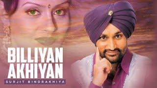 Billiyan Akhiyan Surjit Bindrakhiya  Full Song