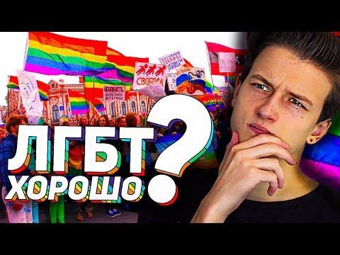ЛГБТ - ЭТО ХОРОШО ?! // YoBLOG