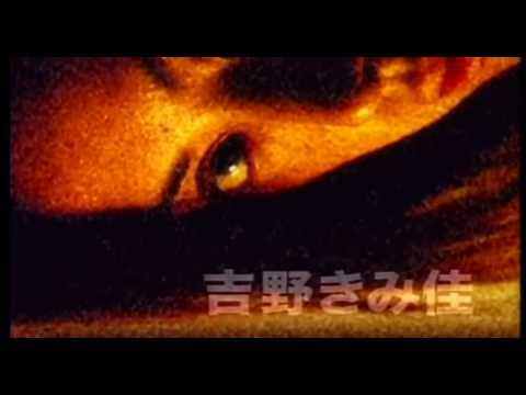 Gozu (2003) Official Trailer