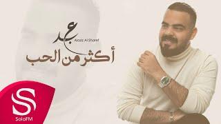 اكثر من الحب - عبدالعزيز الشريف ( حصرياً ) 2021 تحميل MP3